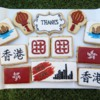Hong Kong inspired set of cookies
