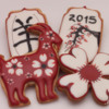 Chinese New Year - 2015 Year of the Goat 2