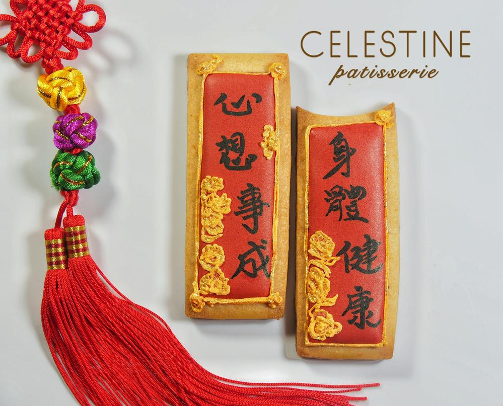 2017 Chinese Lunar New Year Cookies Collection