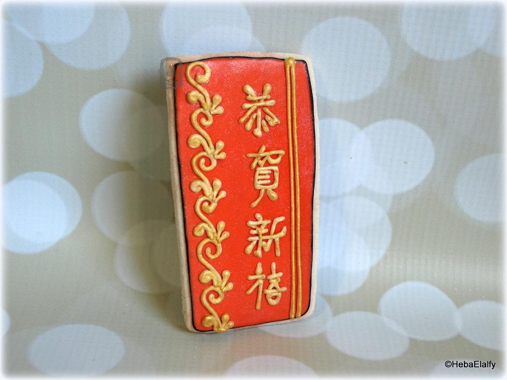 Lai See Envelope